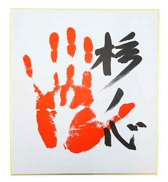 栃ノ心 手形・サイン入り 色紙
