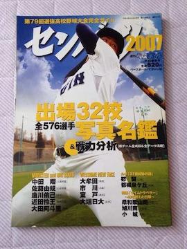 週刊 ベースボール 「センバツ 2007」 高校野球