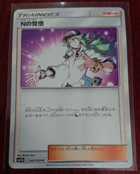 ポケモンカード トレーナーズ Nの覚悟 SM11b 045/049 373