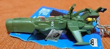 キャプテンハーロック★フィギュアキーホルダー・アルカディア号