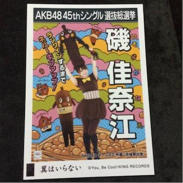 NMB48 磯佳奈江 翼はいらない 生写真 AKB48