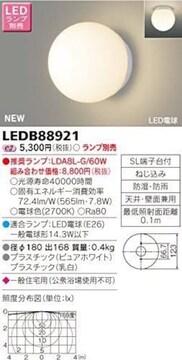 色ホワイト 東芝ライテック LEDブラケット/シーリングライト 一