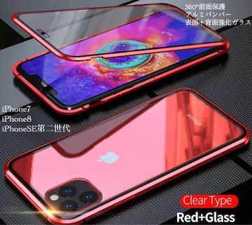 iPhone7 iPhone8 iPhoneSE アルミバンパー アルミ 強化ガラス