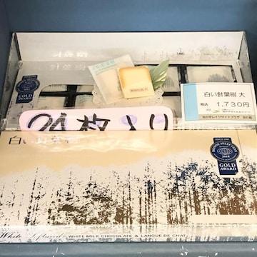 モンドセレクション受賞 ホワイトチョコレート ランドグシャ