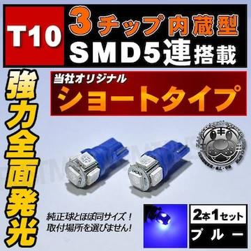 LED T10 全方向照射型 3チップSMD 5連 ブルー ドアランプ カーテシに エムトラ