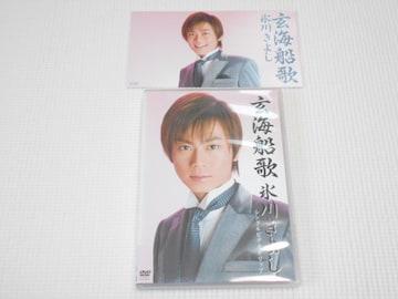 DVD★氷川きよし 玄海船歌