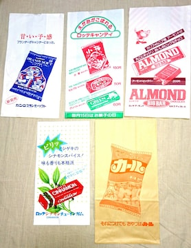 昭和レトロ 紙袋 セット お菓子 ロッテ  明治 森永 包装紙 食品