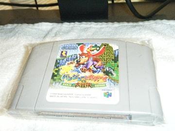 バンジョーとカズーイの大冒険(N64用)