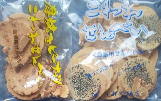 厚焼きピーナッツ 壊れせんべい 2袋360g  < グルメ/ドリンクの