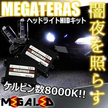 超LED】シーマY33系純正ハロゲン車/ヘッドライトHIDキット/H4シングル/8000K