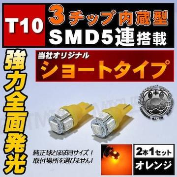 LED T10 全方向照射型 3チップSMD 5連 オレンジ ドアランプ カーテシに エムトラ