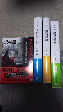 🌟フェイスレス 沢村鐵 全4巻