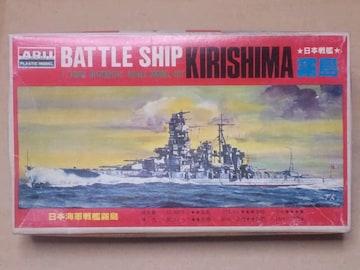 1/1600 アリイ ミニ戦艦シリーズ 日本海軍 戦艦 霧島