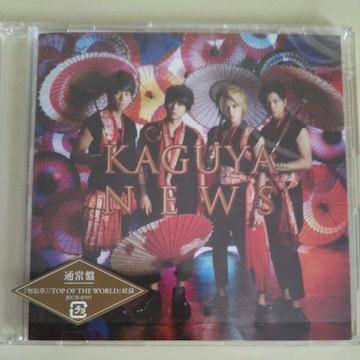 NEWS◇KAGUYA 通常盤 CD◇中古美品
