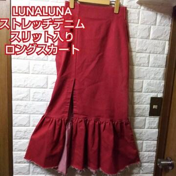 LUNALUNA★新品タグなし★デニムスリット入ロングスカート/レッ
