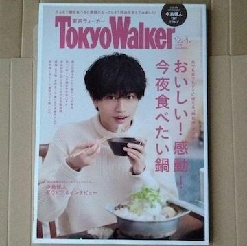 東京ウォーカー2017年12月・2018年1月合併号中島健人山田涼介