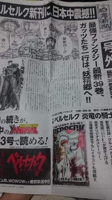 ■非売品■ベルセルク BERSERK2017年6月23日白泉新聞 三浦健太郎  < アニメ/コミック/キャラクターの
