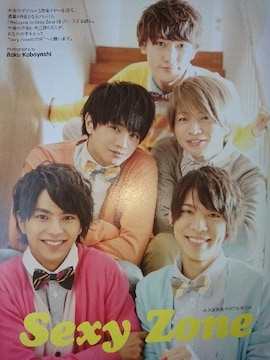 Sexy Zone★2016年4月号★月刊TVガイド