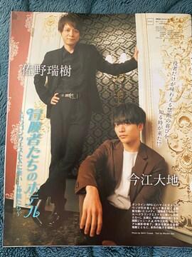 今江大地 佐野瑞樹◆Dance SQUARE vol.35 切り抜き 4P 抜無