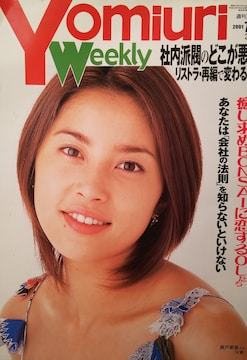 瀬戸朝香【週刊読売】2001年7月22日号
