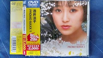 酒井法子 DVD PROMO MAXX 1