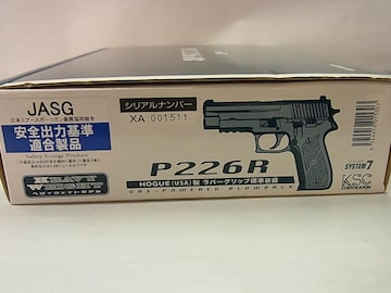KSC GBB P226R