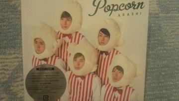 完売!☆嵐/Popcorn(アルバム)初回限定盤☆新品未開封!☆