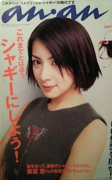 奥菜恵・内山理名・小沢真珠…【an・an】1999年10月22日号
