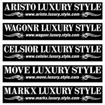 ワゴンR Luxury Style  100センチ