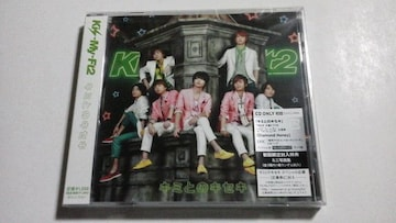 未開封◆Kis-My-Ft2[キミとのキセキ]