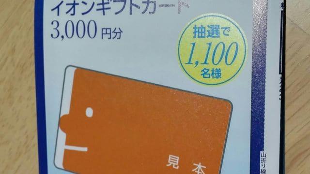 カード 使い方 ギフト イオン JCBギフトカードの使い方・使えるお店・安く購入する方法を紹介
