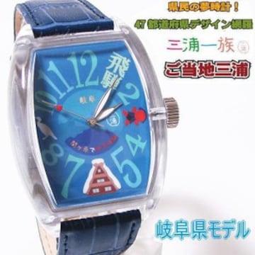送料無料 フランク三浦 県民の腕時計 岐阜県モデル FM04NK-GIFBL