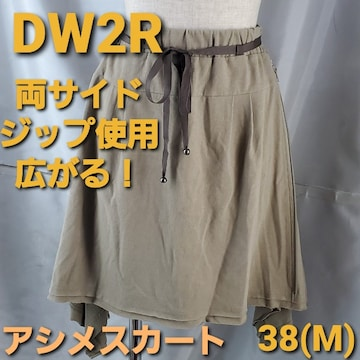 ★DW2R★両サイドジップ開閉!アシメスカート★38★