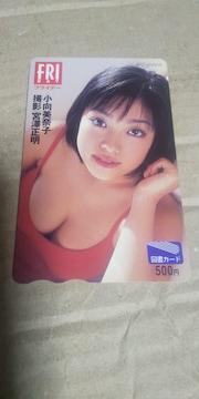 小向美奈子★お騒がせアイドル図書カード■FRIDAY当選品