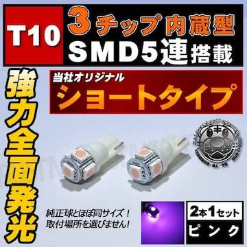 LED T10 全方向照射型 3チップSMD 5連 ピンク ドアランプ カーテシに エムトラ
