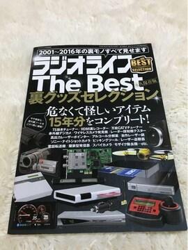 ラジオライフ THE BEST 古本