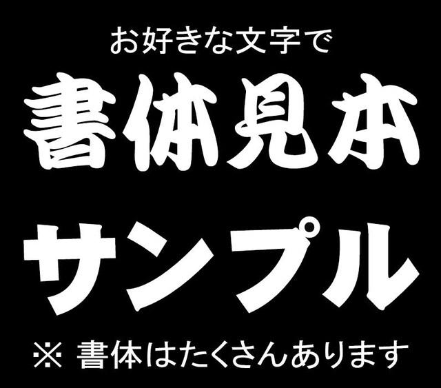 【カッティングステッカー】文字自由☆白☆チームステッカーなど1枚から作成 < 自動車/バイク