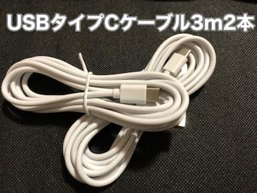 USBタイプCケーブル 3m2本