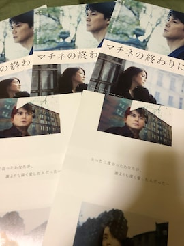 福山雅治×石田ゆり子映画「マチネの終わりに」チラシ3枚