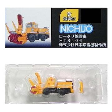 N'ジオ 特殊車輌 第一弾 NICHIJO ロータリ除雪車 HTR406(黄) ミニカー