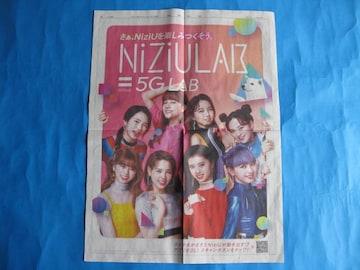 ◆◇◆NiziU★ソフトバンク☆新聞広告★未使用◆◇◆
