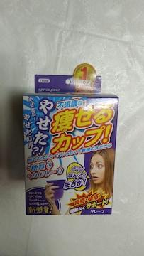 ☆不思議☆痩せる☆マグカップ☆