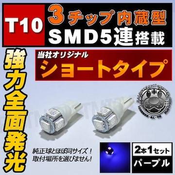 LED T10 全方向照射型 3チップSMD 5連 パープル ドアランプ カーテシに エムトラ