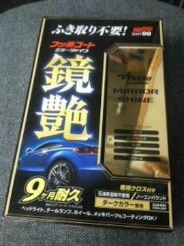 新品ソフト99フッ素コート剤鏡艶ダークカラー車用