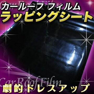 カールーフ フィルム ラッピングシート 艶ありブラック/黒