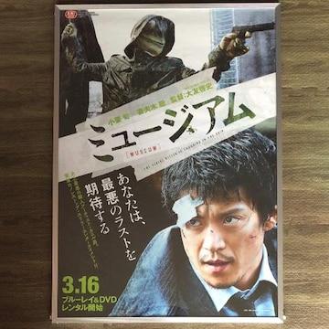 《ミュージアム》ポスター 映画 邦画 小栗旬 妻夫木聡 大友啓史