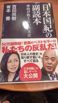 「日本国記」の副読本〜学校が教えない日本史※送込み♪
