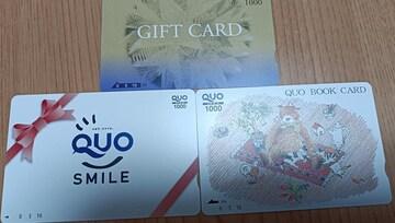 ポイントも★送料無料★即決★クオカード 1000円券