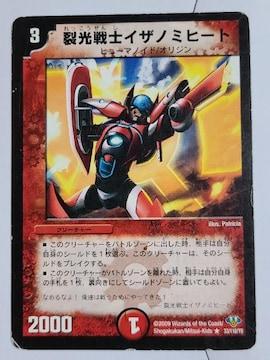 裂光戦士イザノ ミヒート