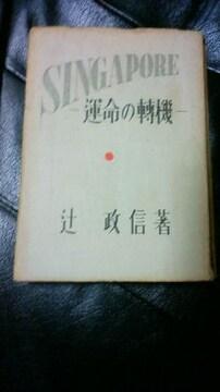 シンガポール 運命の転機 辻政信著